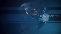 «Ազատություն» TV-ի լրատվական կենտրոն, 27-ը հունվար , 2020թ