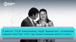 Дочь Рахмона контролирует продажи билетов на рейсы из Таджикистана в Россию