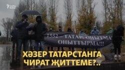 Татарстан прокуратурасы Татар иҗтимагый үзәген тыймакчы