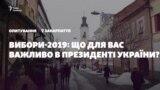 Вибори-2019: що важливе для українців у майбутньому президенті? – відео