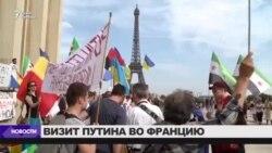 Путин посетит Францию и встретится с Макроном