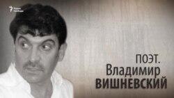 Поэт. Владимир Вишневский. Анонс