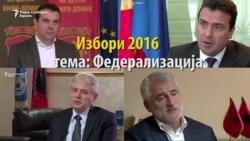Избори 2016 - Меѓуетнички односи