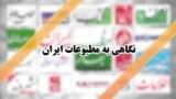 نگاهی به روزنامهها و نشریات روز ایران
