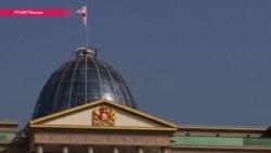 Как грузинский парламент поссорился с президентом из-за поправок в Конституцию