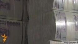 Հայաստանի միջազգային պահուստները նվազել են