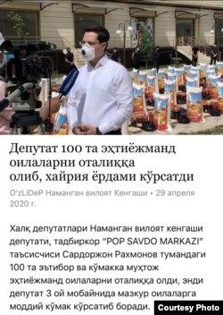 Ozodlik bilan suhbatda Sardor Rahmonov¸ karantin davrida nochor oilalarga 370 million so'mlik oziq-ovqat tarqatganini iddao qildi.