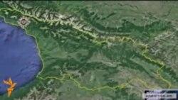 Վրաստանի տարածքում Հայաստան եկող գազատարը պայթեցնելու փորձը քաղաքական երանգավորում է ստանում