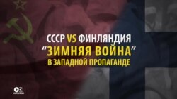 «Зимняя война» СССР иФинляндии глазами западных СМИ ипропаганды