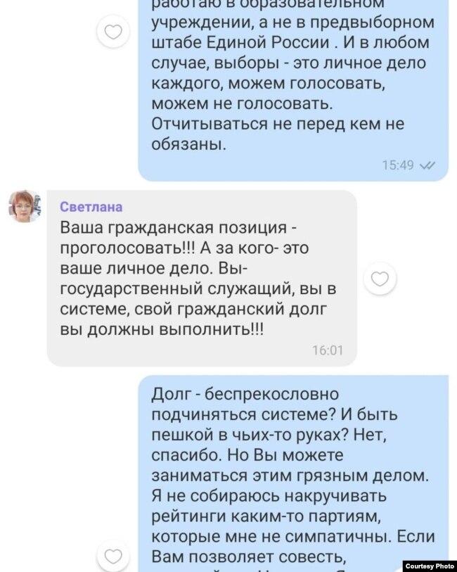 Переписка Алены Скворцовой с представителем администрации школы