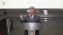 Найближчим часом Україна отримає транш фінансової допомоги від ЄС – Порошенко (відео)