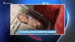 """Топ-новости на """"Кавказ.Реалии"""""""