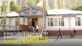 В баткенской школе класс состоит только из мальчиков