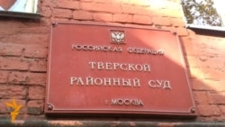 Дело Магнитского: Дмитрию Кратову предъявлены обвинения в халатности