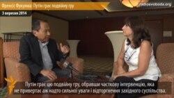 Френсіс Фукуяма в інтерв'ю Радіо Свобода сказав, що Путін грає подвійну гру