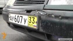 ՌԴ-ից ներկրված մեքենաների տերերը հրաժարվում են վճարել մաքսազերծման համար