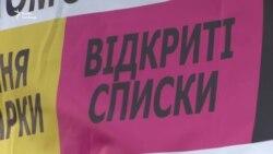 Під Верховною Радою протестують проти виборів за «законом Януковича» (відео)