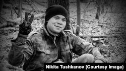 Никита Тушканов