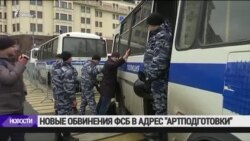 """Новые обвинения ФСБ в адрес """"Артподготовки"""""""