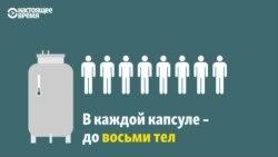 Как работает единственная в России компании по криосохранению людей