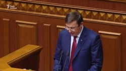 Звіт Юрія Луценка щодо роботи Генпрокуратури
