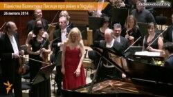 Українсько-американська піаністка Валентина Лисиця про війну в Україні