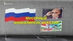 Мусорный апокалипсис Абхазии