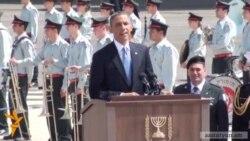 Օբամայի ուղեւորությունը Մերձավոր Արեւելքում շարունակվում է