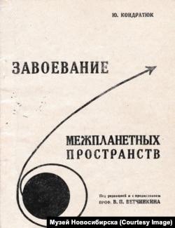 Обложка книги Ю.Кондратюка