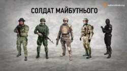 Солдат майбутнього (інфографіка)
