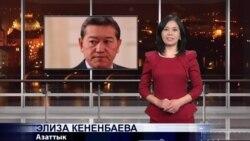 Новости радио Азаттык, 19 ноября