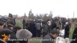 Маросими дафни Сӯҳроб Шарифов