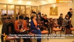СМИ в поддержку журнала ADAM bol