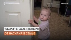Благотворительный фонд в Иркутске спасает женщин от насилия в семье