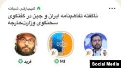 نشست کلابهاوسی با عنوان «ناگفتههای تفاهمنامه ایران و چین» با حضور وزیر و سخنگوی وزارت خارجه ایران برگزار شده بود.