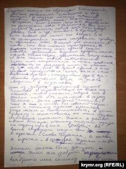 Письмо Владислава для редакции