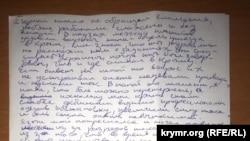 Письмо Владислава Есипенко из неволи