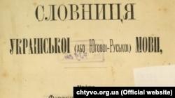 Фрагмент титульної сторінки праці Фортуната Піскунова «Словниця Української (або Югової-Руської) мови», що була видана в Одесі у 1873 році