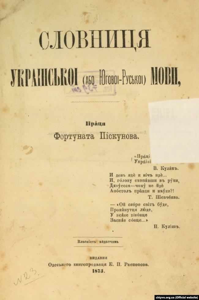Праця Фортуната Піскунова «Словниця Української (або Югової-Руської) мови», видана в Одесі у 1873 році