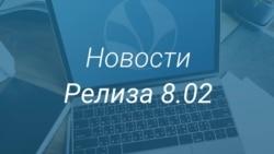 Новости Релиза 8.02 ВИДЕО