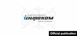 Логотип (ГП) «Инфоком».