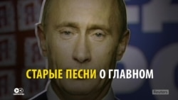 Старые песни о Путине: в России – новая волна творчества, посвященного президенту