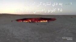 په ترکمانستان کې د دوزخ دروازه
