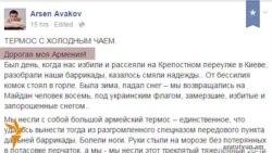 Ավակովը ֆեյսբուքյան էջում գրառում է հրապարակել՝ այն սկսելով «Իմ թանկագին Հայաստան» ձևակերպմամբ