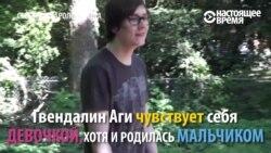 Подросток-трансгендер в Северной Каролине под двойным давлением окружения