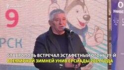 Эстафета огня 29-й Всемирной зимней универсиады в Ставрополе