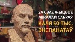 Прыватны музэй у Полацку: Леніны, Сталіны, Пушкіны і бел-чырвона-белы сьцяг