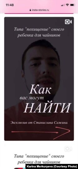 Реклама курсов Станислава Сажина в Instagram. Скриншот