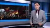 Жаһан жаңалықтары 13.01.2015