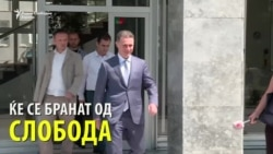 Првите луѓе на ВМРО-ДПМНЕ ќе се бранат од слобода